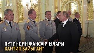 Путиндин жансакчылары кантип байыган? | #БүгүнАзаттыкта