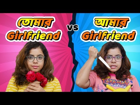 তোমার Girlfriend vs আমার Girlfriend   Your Girlfriend vs My Girlfriend  Bengali comedy video