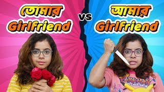 তোমার Girlfriend vs আমার Girlfriend | Your Girlfriend vs My Girlfriend |Bengali comedy video