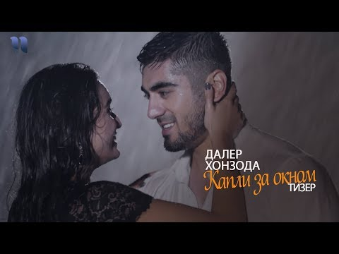 Далер Хонзода - Капли за окном 2019