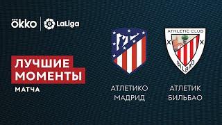 Атлетико  0-0  Атлетик видео