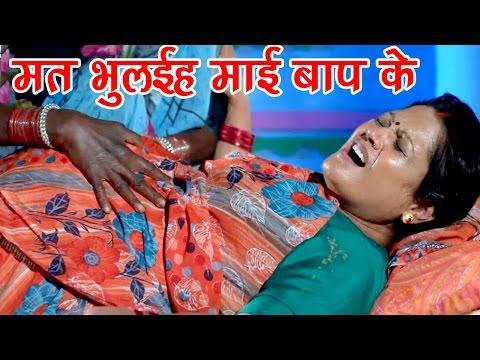 Jani Bhulayiha Mai Baap Ke - Khesari Lal - Dilwala - Bhojpuri Sad Songs 2017