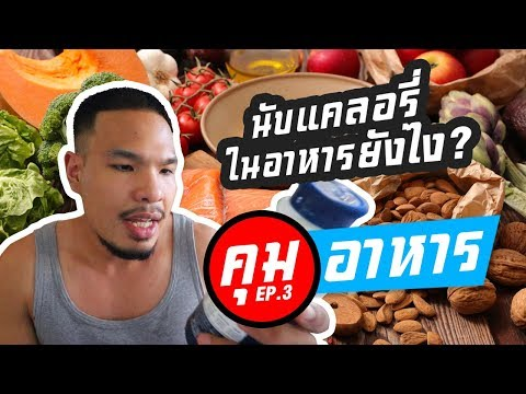 วิธีนับแคลอรี่ในอาหาร | คุมอาหาร EP.3