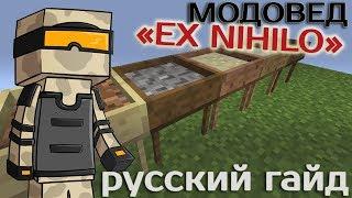 Модовед - Ex Nihilo - русский гайд