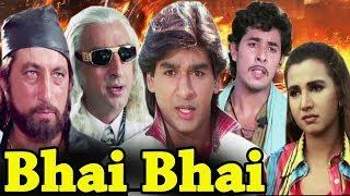 Bhai Bhai Full Movie | Latest Hindi Action Movie | Manek Bedi Movie | Ritu Shivpuri | Hindi HD Movie