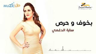 Sara Doghmi - Bekhouf W Hers | سارة دغمي - بخوف و حرص