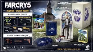 Far Cry 5. Издание Пастор Иосиф [Xbox One] unboxing