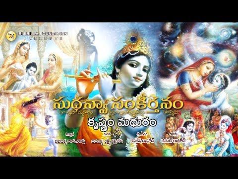 Krishnam Madhuram - Raman Rathod