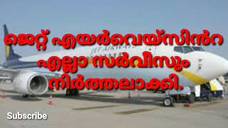 jet airways stopped all services//lataest gulf news//malayalam live //malayalam news//NRI news