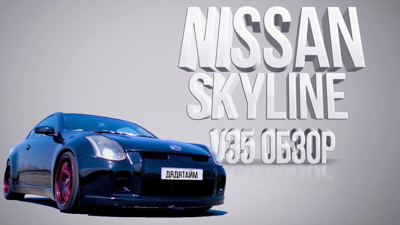 Nissan Skyline v35 купе \ Скайлайн ЯПОНИЯ \ Обзор дядя тайм \ Тест драйв 350 GT