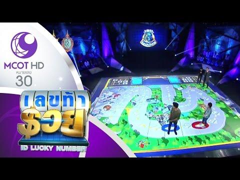 ย้อนหลัง เลขท้ารวย ID Lucky Number (1 ส.ค.59) | ช่อง 9 MCOT HD
