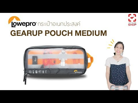 [SHOP] กระเป๋าอเนกประสงค์ Lowepro GearUp Pouch Medium - วันที่ 02 Apr 2019