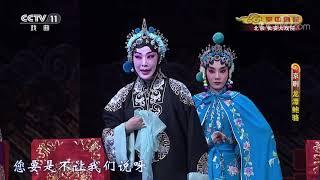 《CCTV空中剧院》 20200119 京剧《龙潭鲍骆》 2/2| CCTV戏曲
