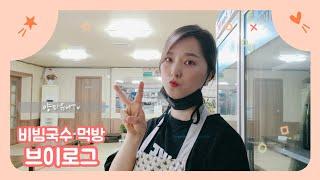 한국생활#비빔국수먹방#…