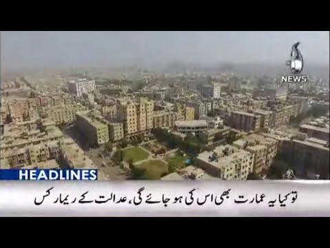 12PM Headlines | 26 October 2021 | Aaj News