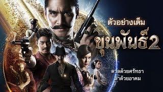 ตัวอย่างเต็ม-ขุนพันธ์-2-khunpan-2-official-trailer
