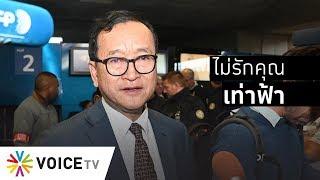 Wake Up Thailand - 'รักคุณเท่าฟ้า' ยกเว้นคุณเป็น 'สม รังสี'