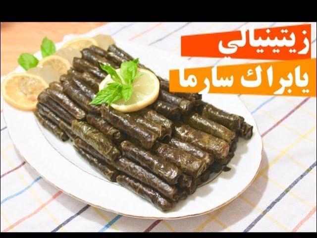 محشي ورق العنب بزيت الزيتون الطريقة التركية المشهورة .. زيتينيالي يابراك سارما