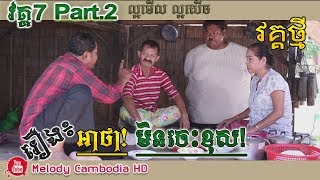 កំប្លែងរឿង៖ អាថា មិនចេះខុស វគ្គ៧ Part2 ▶Ah tha min ches khos kompleng neay krem ▶ khmer comedy