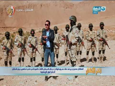 اخر النهار | محمد الدسوقي رشدي يقتحم جبل الحلال بواسطة القوات المسحلة المصرية