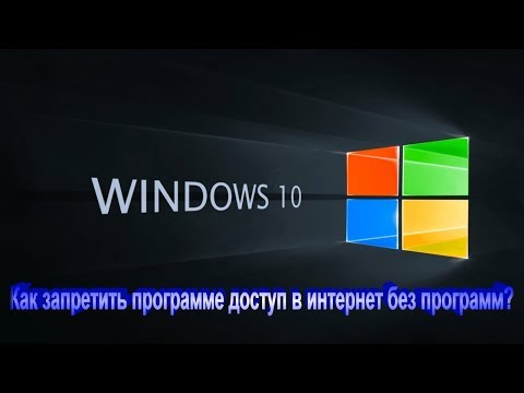 Как запретить программе доступ в интернет без программ на Windows 10?