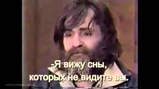 Чарльз Мэнсон Charles Manson (russian subtitles)