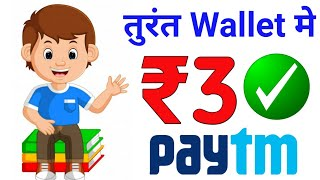 Earn ₹3 Paytm Cash || Instant Payment || New Self Task Earning App 2020