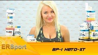 bp-i Keto-XT (ERSport.ru - интернет-магазин спортивного питания)(http://www.ersport.ru/ Заходите к нам - пожалуй самый лучший интернет-магазин спортивного питания ! ссылки на бренд:..., 2013-09-25T17:29:42.000Z)