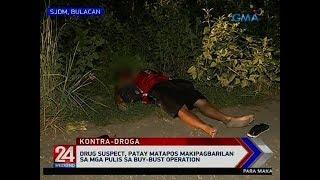 24 Oras: Drug suspect, patay matapos makipagbarilan sa mga pulis sa buy-bust operation