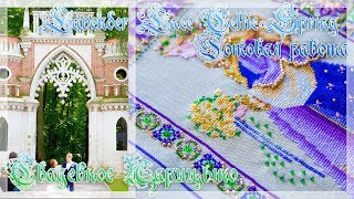 Lavender & Lace LL50 Celtic Spring /Кельтская весна готовая работа. Свадебное Царицыно.