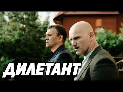 """ДЕТЕКТИВ ВЗОРВАЛ ИНТЕРНЕТ! КРУТОЕ КИНО! """"Дилетант"""" Русские детективы, кино, фильмы онлайн hd"""