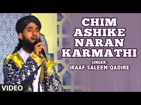 Chim Ashike Naran Karmathi - Darood-e-Nabi (SAW) Islamic Naat - Iraaf Saleem Qadire