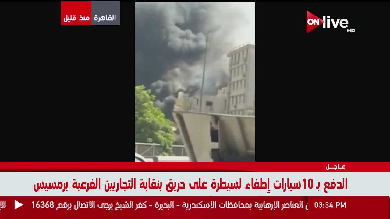 cb49bcc97 حريق في نقابة التجاريين الفرعية بشارع رمسيس والإطفاء تحاول إخماد النيران