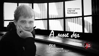 """""""А мне бы"""" вокал Юра Плотников, слова и музыка С.Кузнецов."""