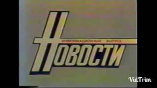 История заставки новости первый канал 1985 - 2016
