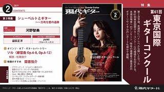 現代ギター誌 2019年2月号 ヤングポピュラーミュージック 添付楽譜模範...