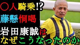 岩田康誠はなぜこうなったのかを考察【私の競馬論】【後藤浩輝】
