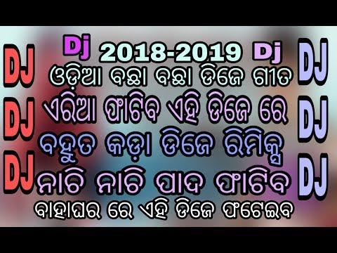 Odia New Non-stop DJ Song l Ollywood Non-stop DJ Song l odia new movie DJ l 2018-2019 Odia new Dj