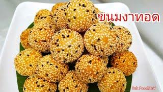 วิธีทำขนมงาทอด ขนมไทยโบราณ/Sek Food&DIY