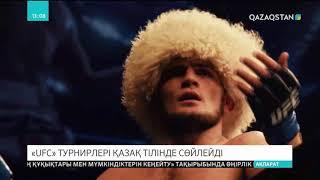 «UFC» турнирлері қазақ тілінде сөйлейді