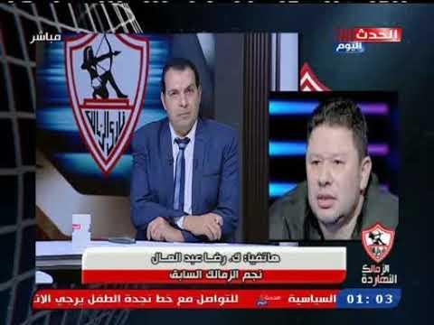 رضا عبد العال عن فضيحة حكم مباراة الحرس: النادي الأهلي مش طرف