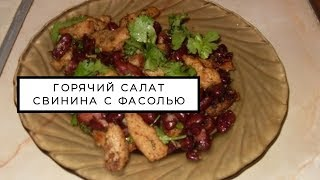 Горячий салат «Свинина с фасолью»