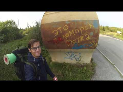 автостопом из Петербурга в Беломорск