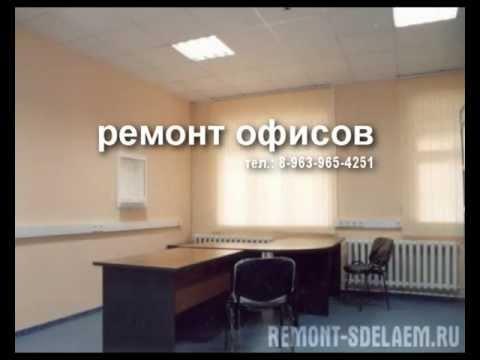 Отделка и капитальный ремонт квартир в Москве и МО - от