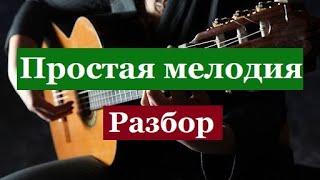 Простая красивая легкая мелодия на гитаре Урок игры Разбор мелодии, Как играть, Фингерстайл