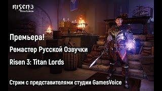 risen 3: Titan Lords - Премьера Ремастера Русской Озвучки!