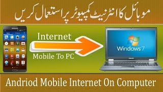 How To Use Mobile Internet On Your PC Via Usb Cable - Urdu/Hindi