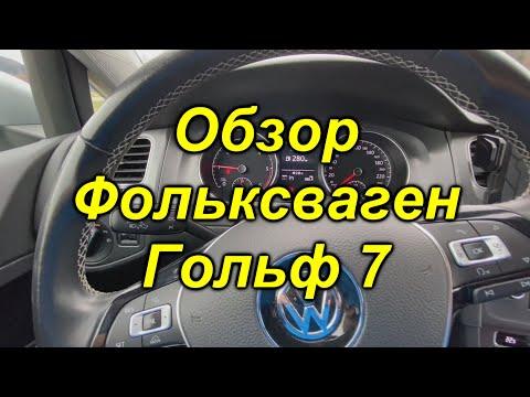 """Подробный обзор """"Фольксваген Гольф"""" 7"""