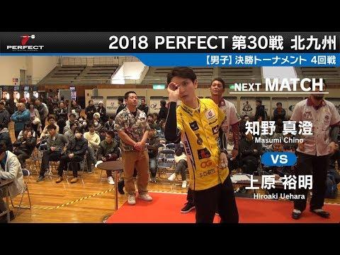 知野 真澄 VS 上原 裕明【男子4回戦】2018 PERFECTツアー 第30戦 北九州