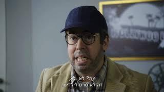היהודים באים | עונה 3 - שפילברג